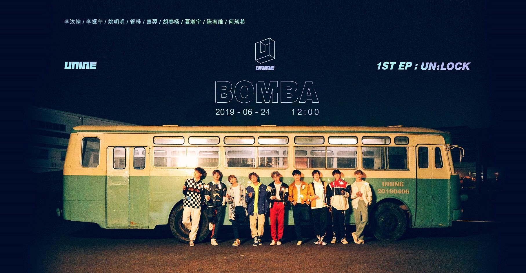 UNINE《Bomba》MV正式上线 解锁青春热力一触即发