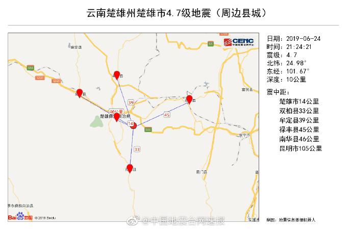 云南楚雄发生4.7级地震 网友:昆明震感强烈