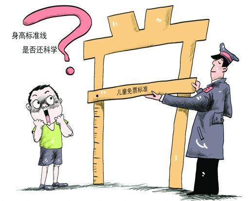 """上海迪士尼、黄山等将推行""""身高与年龄兼顾""""儿童免票规则"""