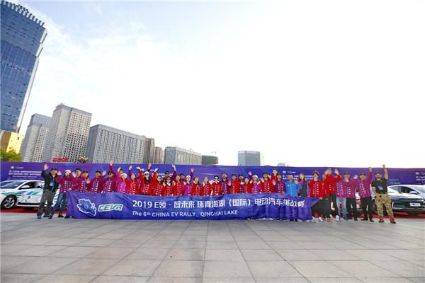 第六届环青海湖(国际)电动汽车挑战赛鸣锣收兵