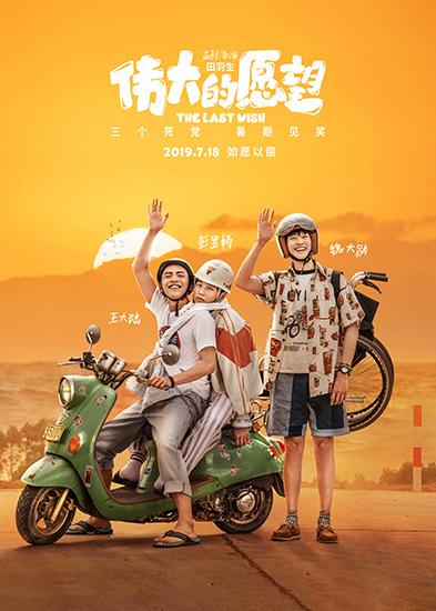 《伟大的愿望》曝海报 打响暑期喜剧第一炮