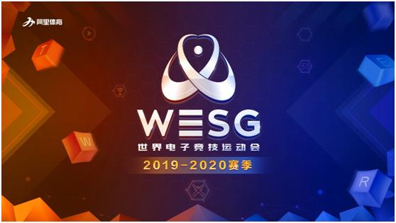 第四届WESG报名开启 团体赛发生重大赛制变革