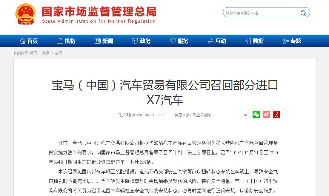 因安全气帘装配错误存在隐患 宝马X7上市两个月宣布召回209辆