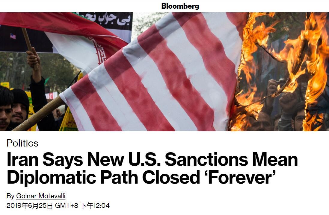 """美国宣布对伊实施""""严厉制裁"""",伊朗:意味着美伊外交通道""""永久""""关闭"""