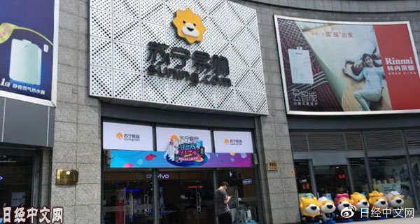 日媒:苏宁在中国零售业战国时代