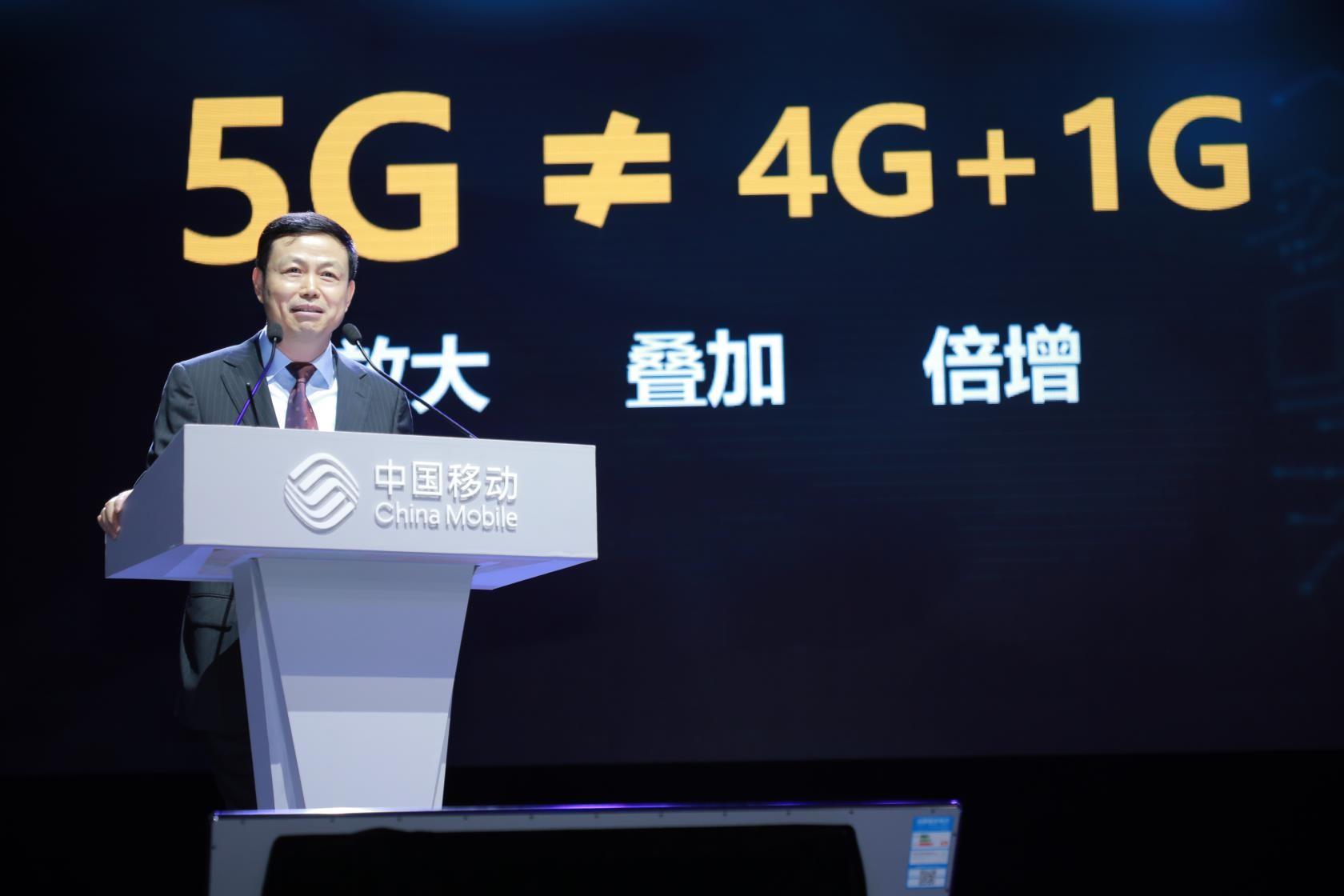 中国移动5G+计划正式发布 推动5G产业发展