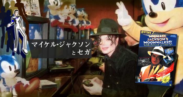 MJ去世10周年 世嘉放出超珍MJ玩MD照片纪念