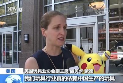 美商人:愿白宫停止对中国输美玩具加征关税