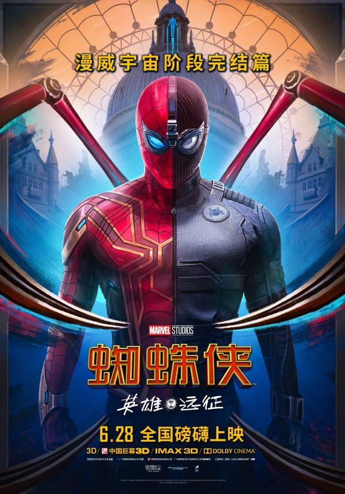《蜘蛛侠:英雄远征》最强战服海报 倒计时3天