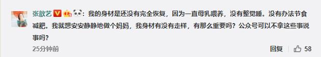 张歆艺回应被指身材走样:对哺乳期妈妈多些宽容