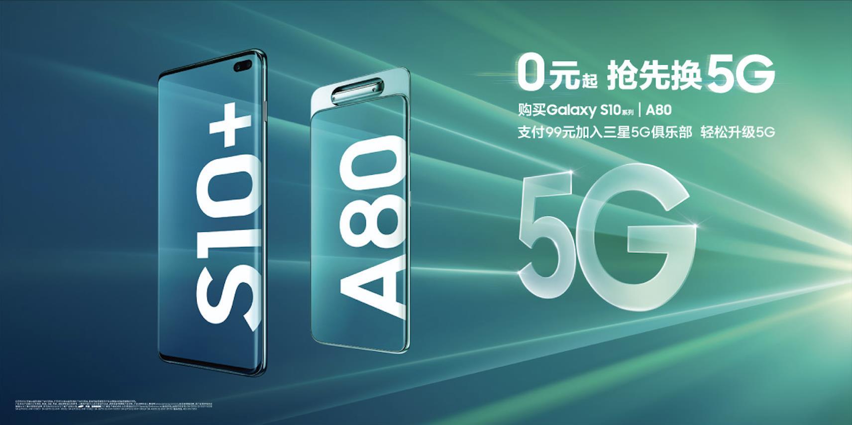 """""""三星5G前锋打算""""7月启动 消费者可0元起升5G手机"""