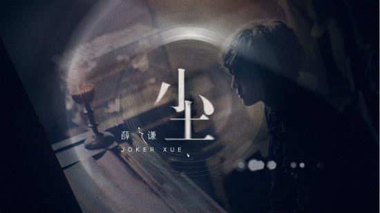 薛之谦第十张专辑《尘》首波主打《木偶人》