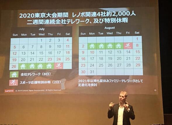 联想日本员工东京奥运期间19天不用去公司