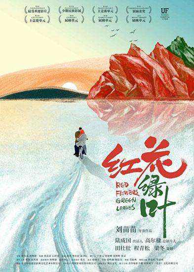 刘苗苗携《红花绿叶》入围国际女性电影节主竞赛