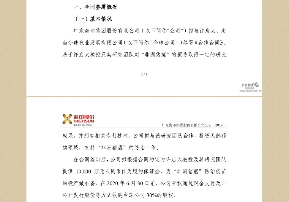 海印股份乌龙公告引监管问询 律师:虚假陈述行为已确立