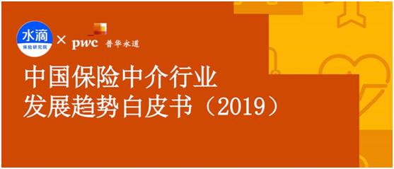 中国保险中介白皮书发布  水滴保险商城引领3.0时代