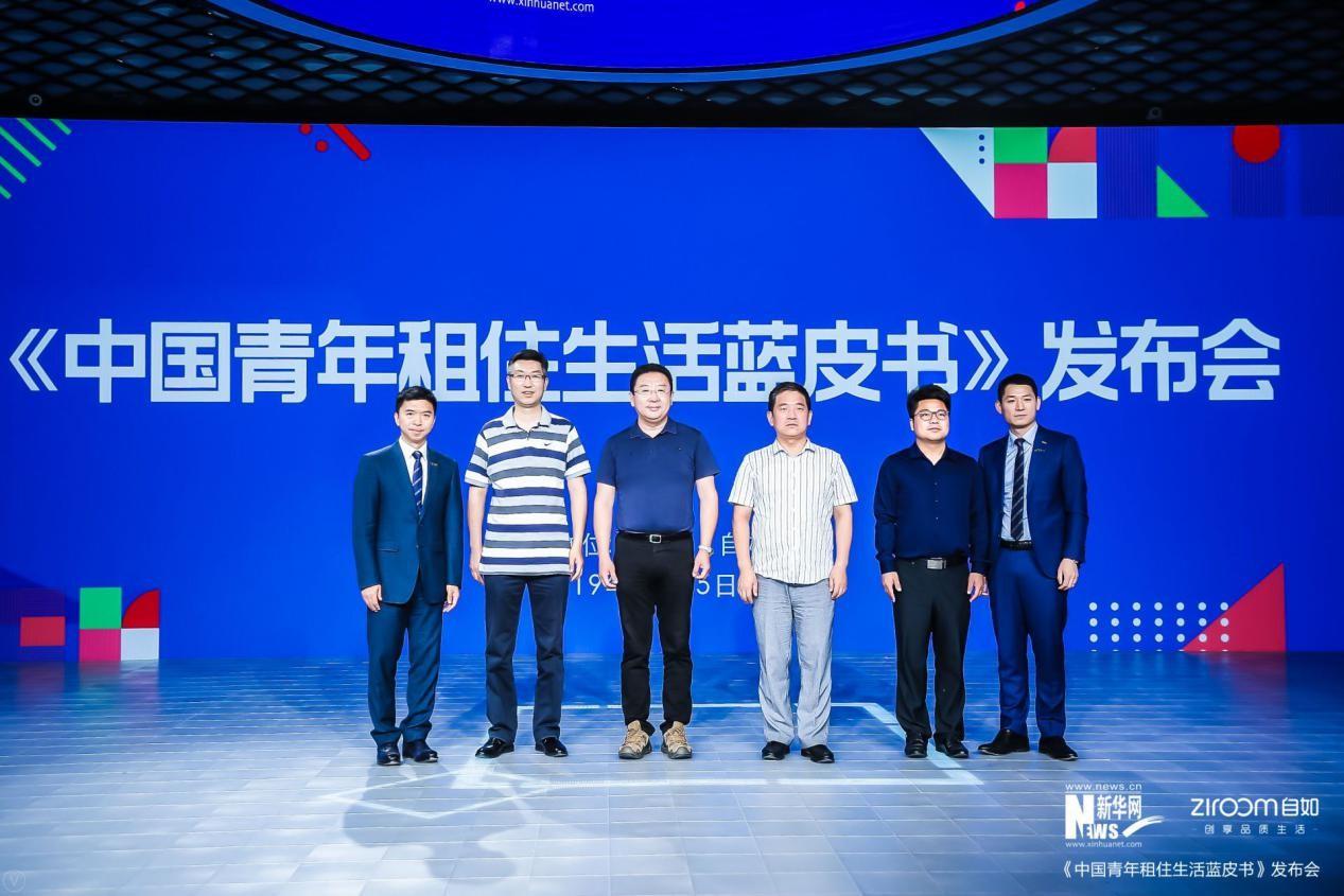 新华网联合自如发布《中国青年租住生活蓝皮书》:品质租住时代来临