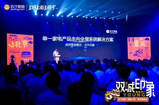 """双城攻略再升级 京渝苏宁联合发布""""4362""""行动计划"""