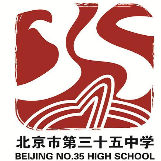 北京市三十五中国际部