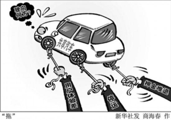 共享汽车遭遇市场困境