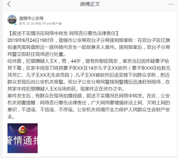 辽宁盘锦一男子因怀疑妻子下毒 持刀砍死妻子砍伤14岁儿子