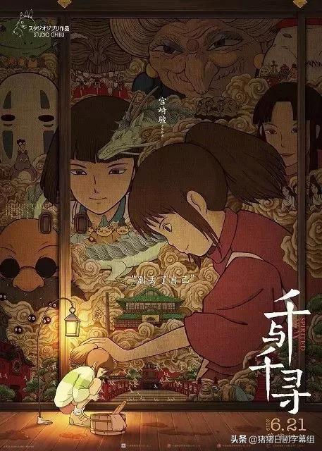 《千与千寻》中国上映!票房超《玩具总动员4》初日登顶