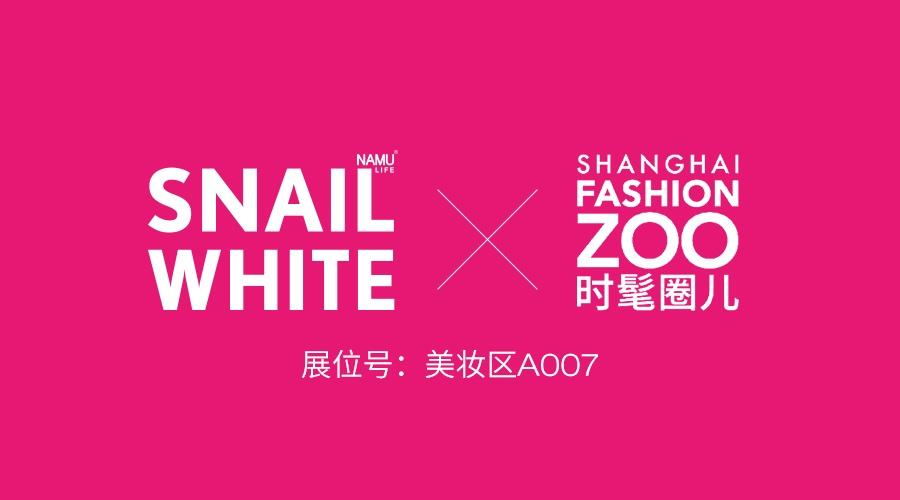 SNAILWHITE施妮薇 x FASHION ZOO 邀你来看秀!