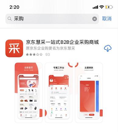 京东企业购APP更名京东慧采 打造移动化采购全链平台