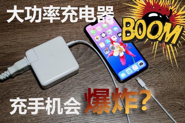 大功率的充电器会把手机充坏吗