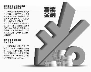 普惠金融发展空间巨大
