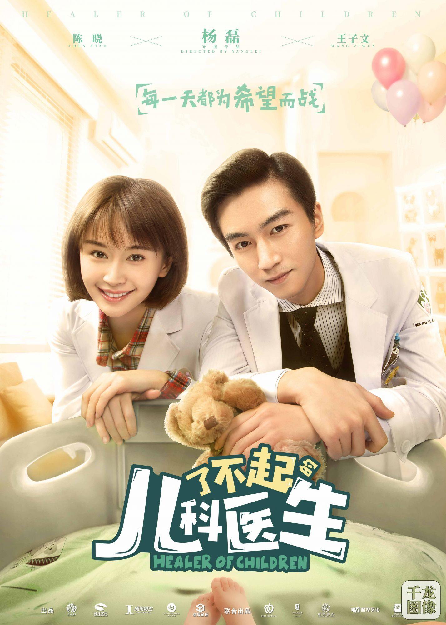 《了不起的儿科医生》温暖版海报 陈晓王子文为爱而战