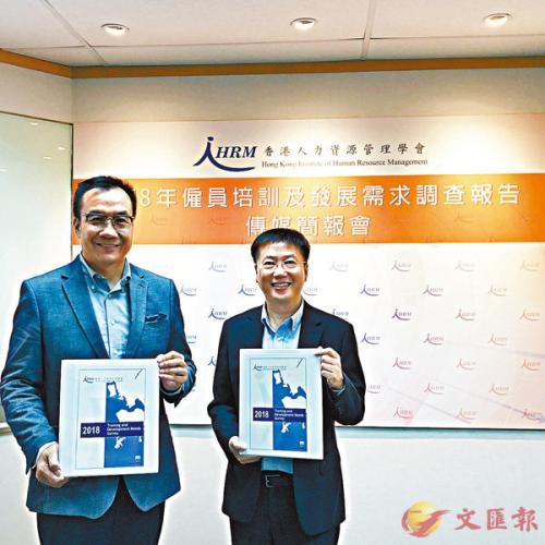 港媒:近半香港企业开展新科技培训 涵盖大数据等