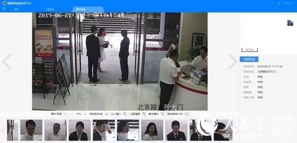 贵州银行利用人脸识别和大数据进行安全风险预警