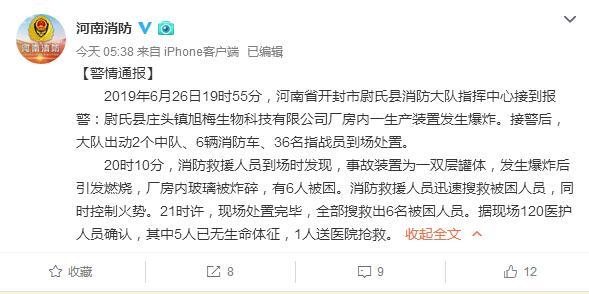 河南开封一厂房发生爆炸致5人死亡 另1人仍在抢救