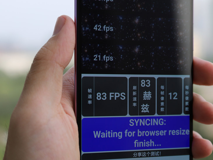 小米9超频84Hz屏幕刷新率实测:流畅度大幅提升