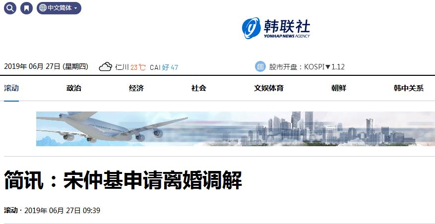 韩媒:宋仲基已申请与宋慧乔离婚调解
