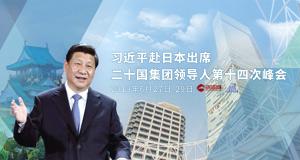 习近平赴日本出席G20大年夜阪峰会