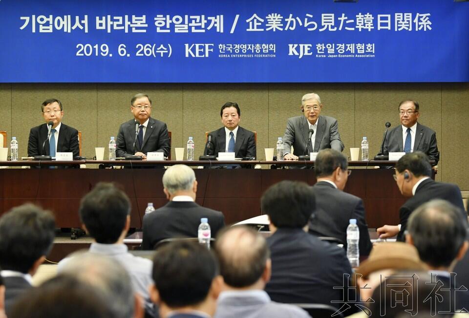 日韩企业代表对双边关系给经济蒙