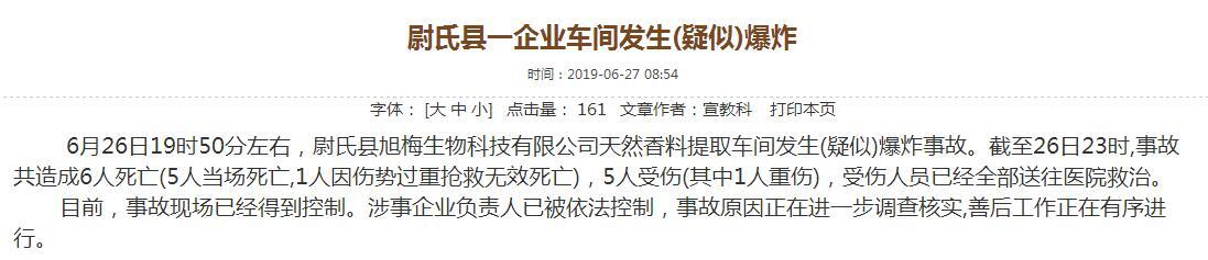河南尉氏6死5伤爆炸事故:涉事企业负责人已被控制