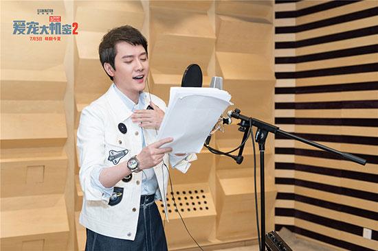 《爱宠大机密2》冯绍峰献声麦克演绎奶爸成长史