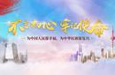 不忘初心 牢记使命——为中国人民谋幸福,为中华民族谋复兴