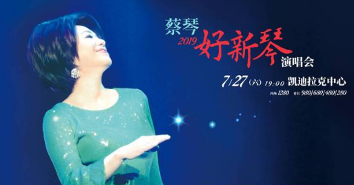 蔡琴演唱会北京站开票 复古潮流女神魅力不减