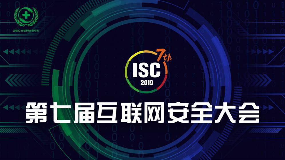 齐齐哈尔房产_ISC 2019议题前瞻:5G元年,网络战斗迎来新寻衅
