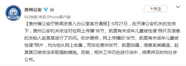 """贵州公安厅:网传""""儿童被性侵"""""""