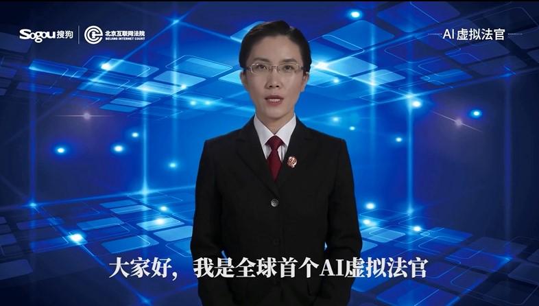 搜狗AI虚拟法官发布,助力互联网司法智能化发展