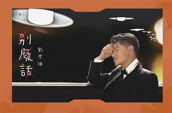 刘崇健新曲《别废话》首发 震撼歌声扣人心弦