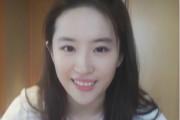 刘亦菲直播旧图被扒 淡妆出镜肤白貌美