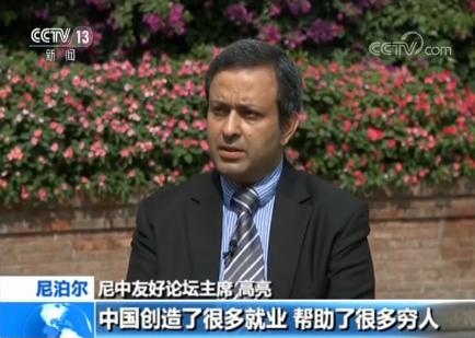 尼泊尔官员:希望中国代表发展中国家发出声音
