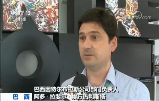 巴西各界:支持中国维护多边主义