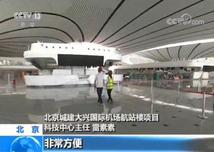 北京大兴国际机场即将竣工验收:航站楼人性化设计 方便旅客出行